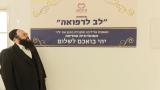 הרב גלאס - ראש עמותת לב לרפואה בטקס פתיחת המועדונית החדשה בבאר שבע